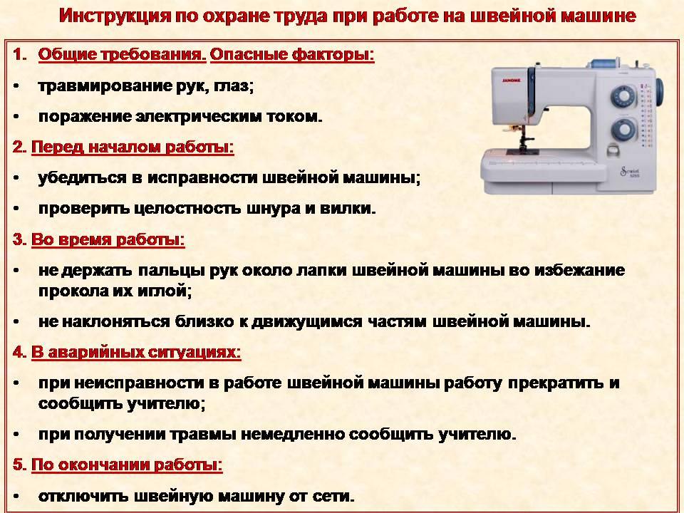 инструкция по охране труда для швеи типовая - фото 10