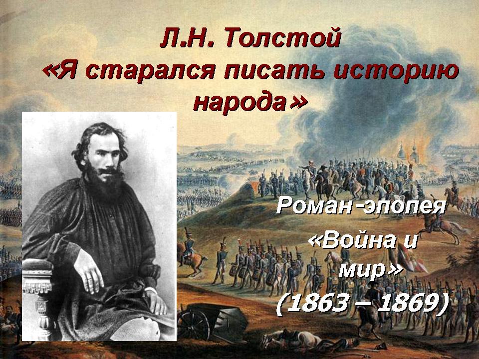 """Толстого """"Война и мир"""""""""""