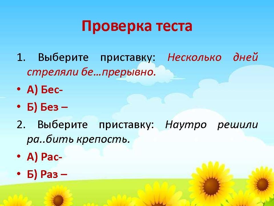 буквы з и с на конце приставок открытый урок презентация