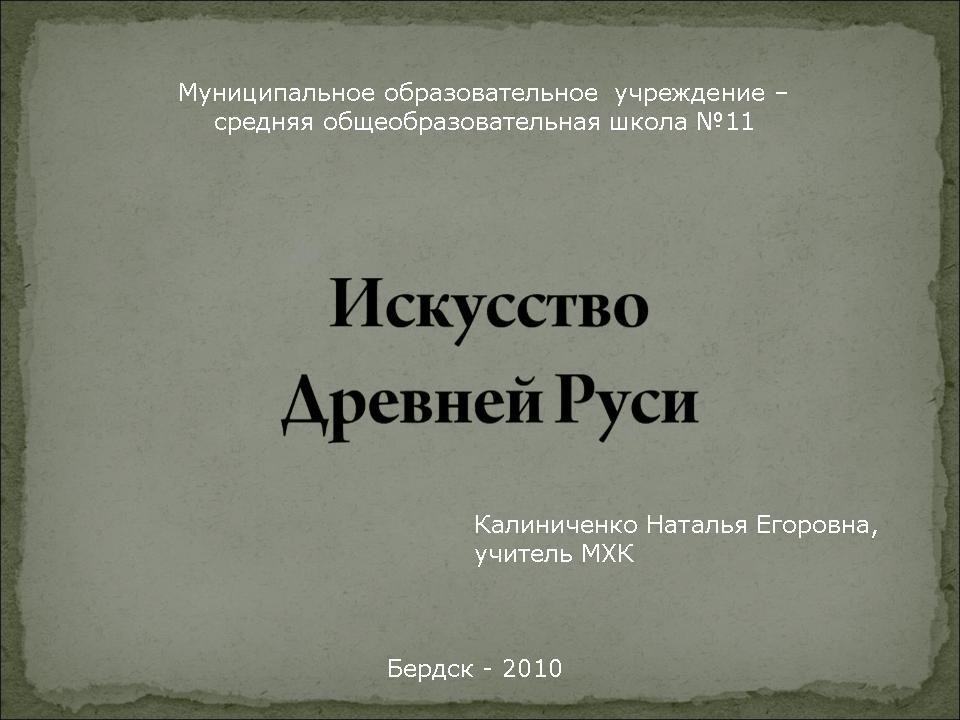 Теме архитектура руси презентацию киевской по