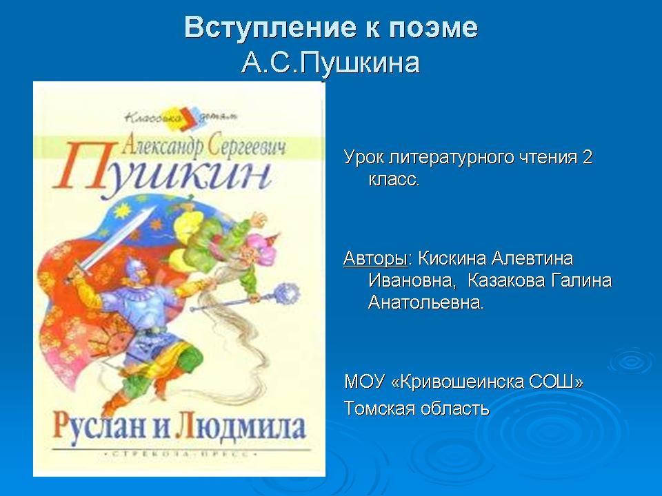 пушкин у лукоморья дуб зеленый 2 класс презентация