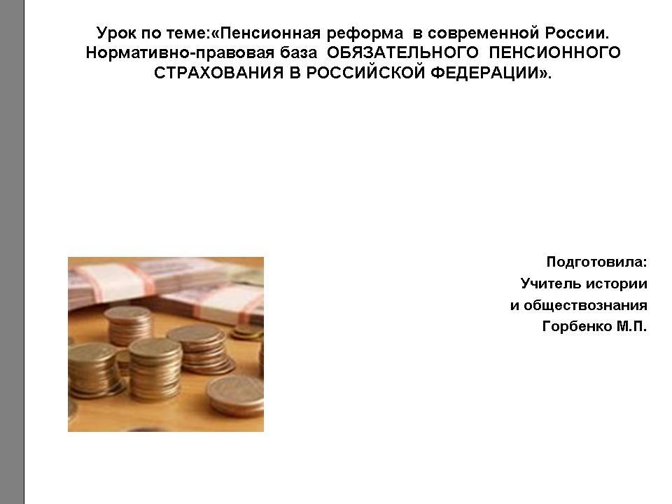 законодательные основы деятельности современного банка презентац