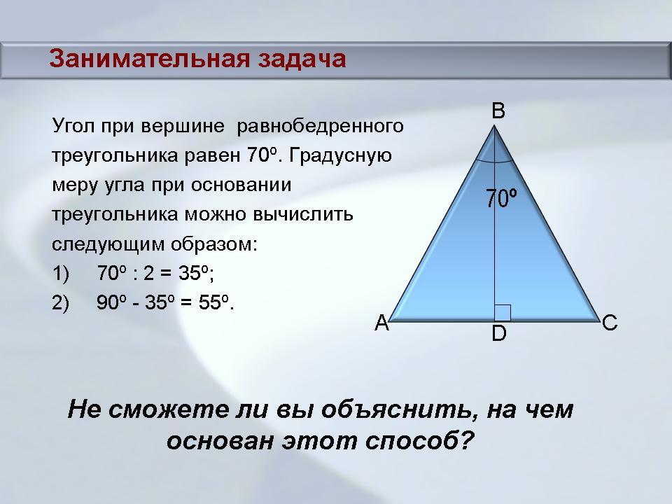 Решение задач свойства прямоугольного треугольника 7 класс решение задачи при движении навстречу друг другу