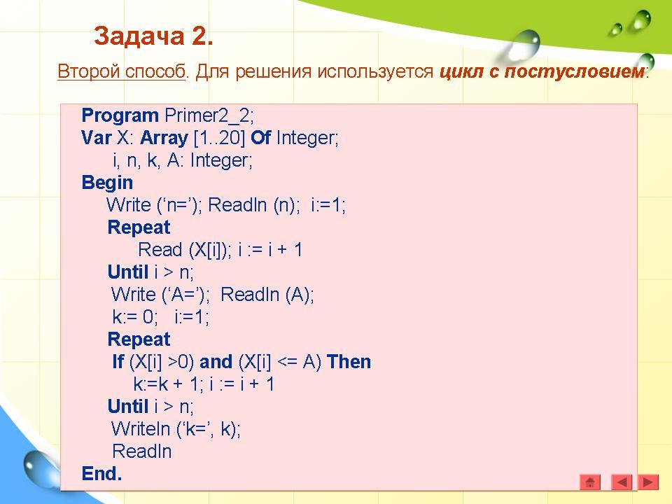 Примеры и решения задач на массивы сопромат лекции решение задач