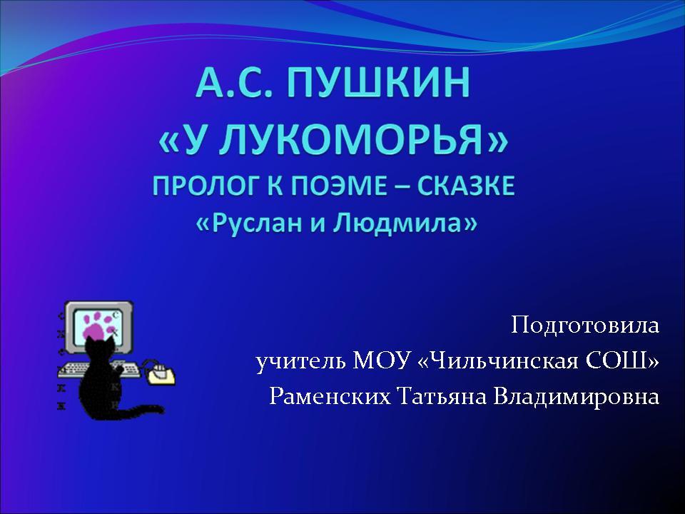 руслан людмила сказка фильм онлайн