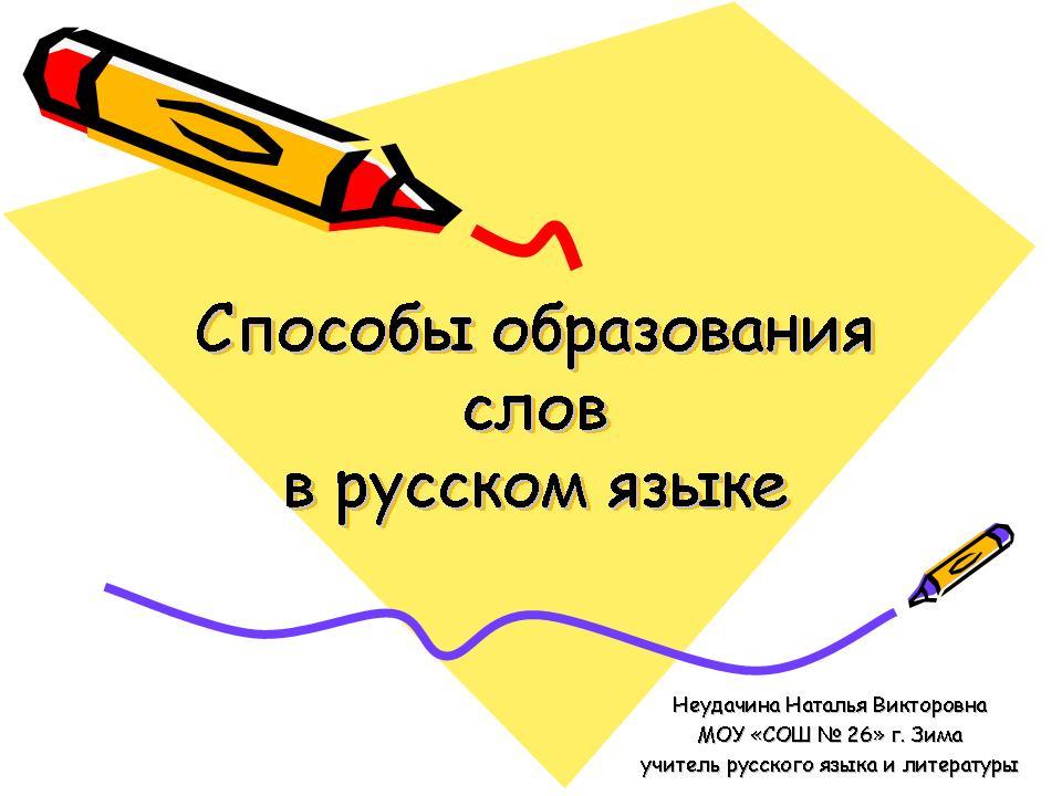 Способы словообразования в русском языке доклад 1632