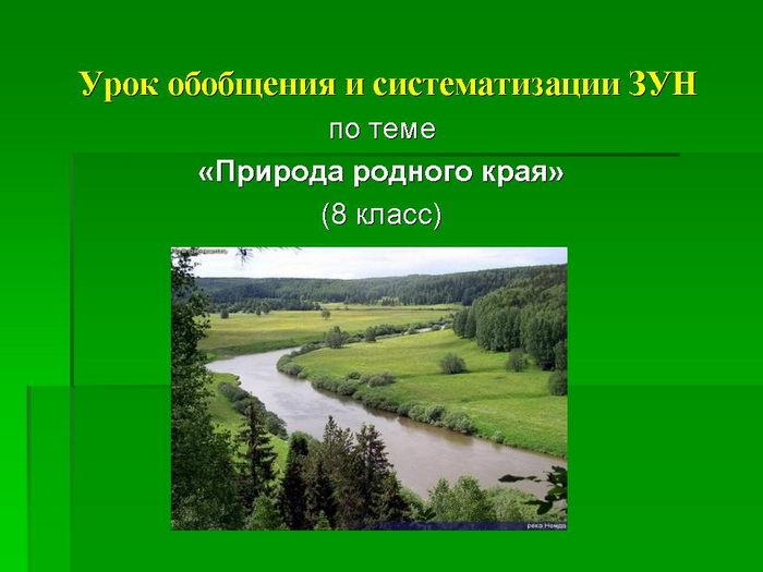 Учебник 6 класс природа родного края