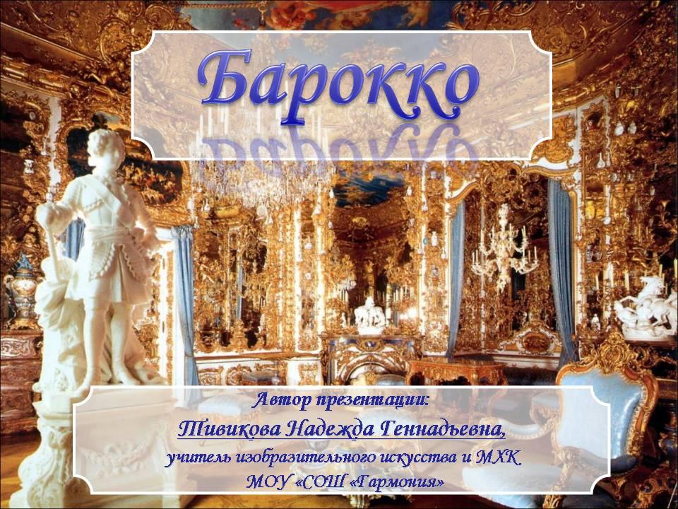 Доклад на тему барокко 6861
