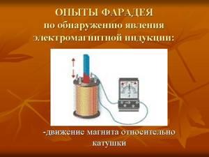презентация эксперименты с магнитом