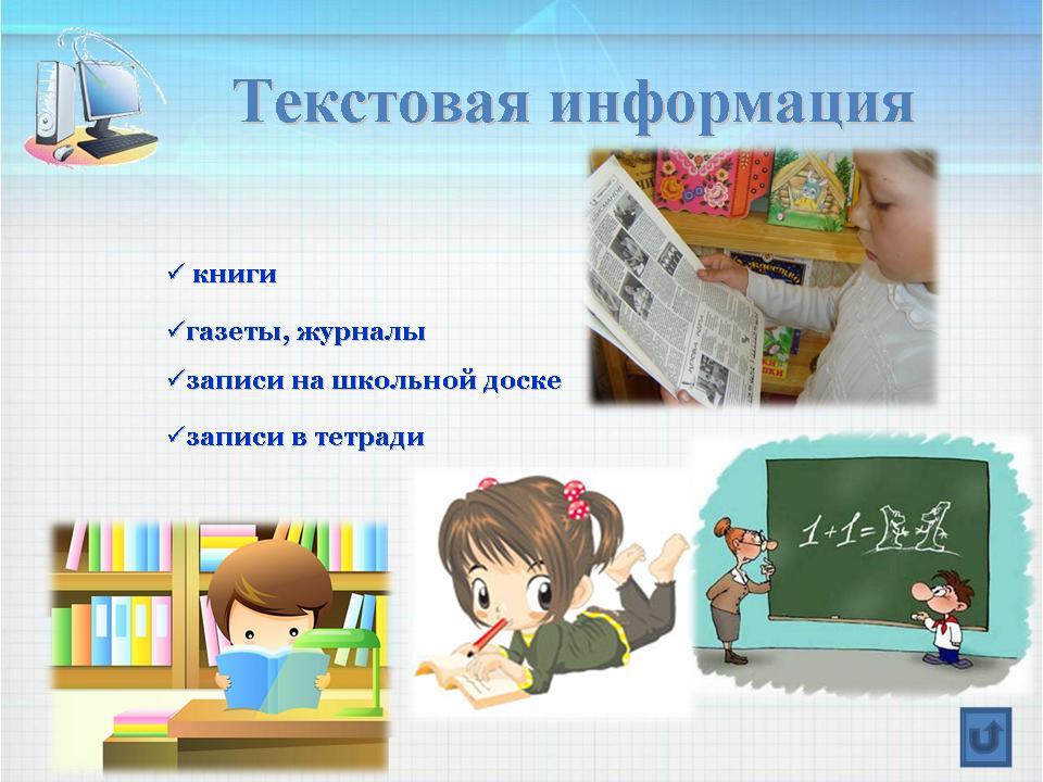 Текстовой информации презентация
