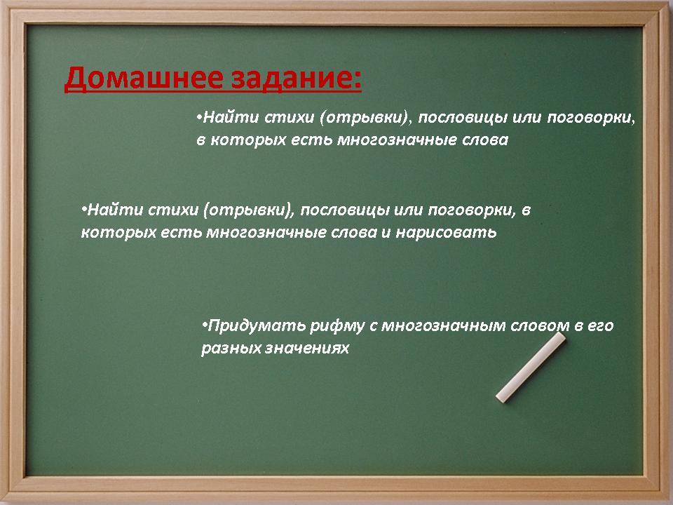 Словарь С Однозначными Словами