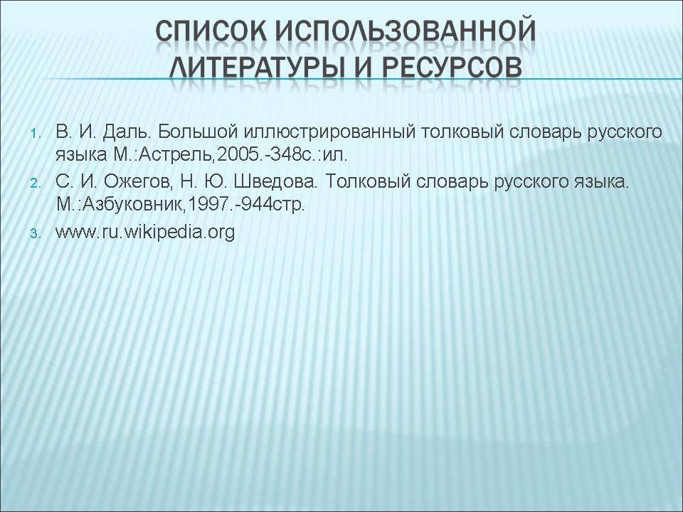 Письмо на конкурс русского языка
