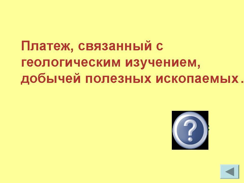 """Экологическая игра """"Своя игра"""""""
