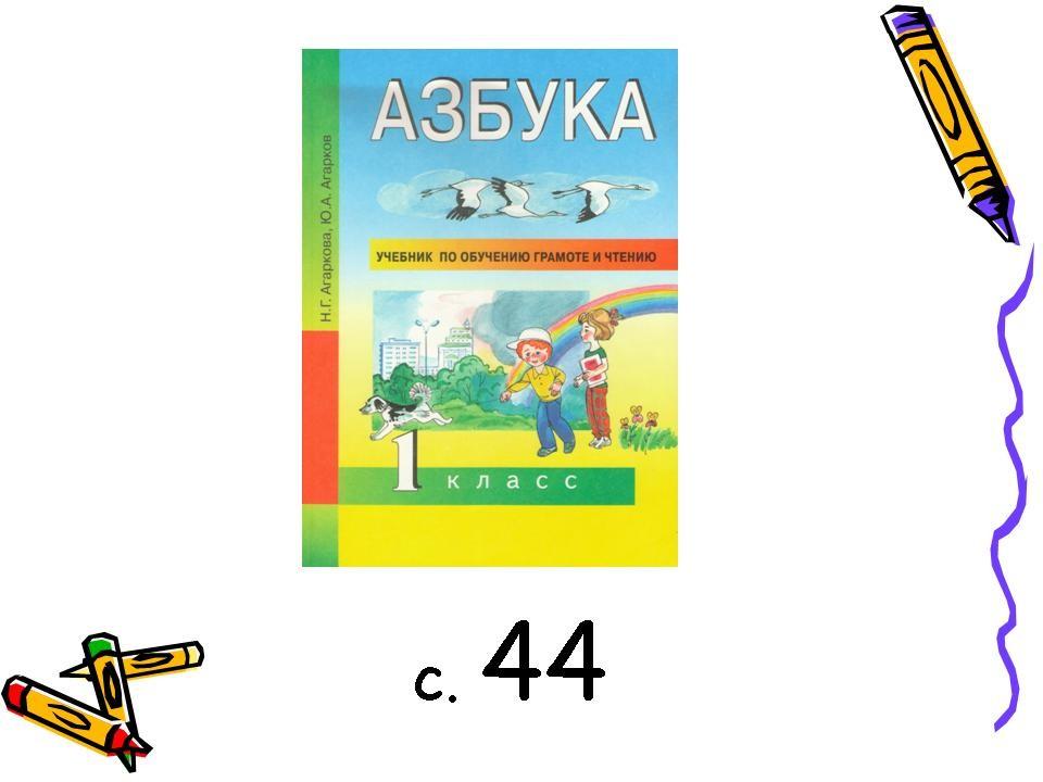 знакомство с буквой а 1 класс школа россии