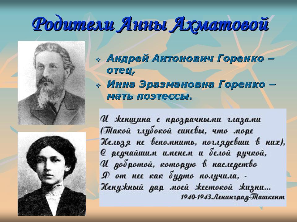 Презентация ахматовой