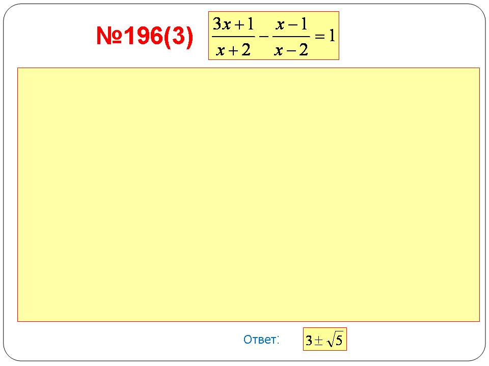 дробно рациональные уравнения 8 класс контрольная работа