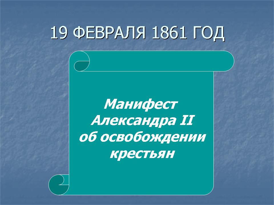 Отмена крепостного права в россии
