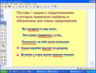Найди и подчеркни в тексте предложение к схеме