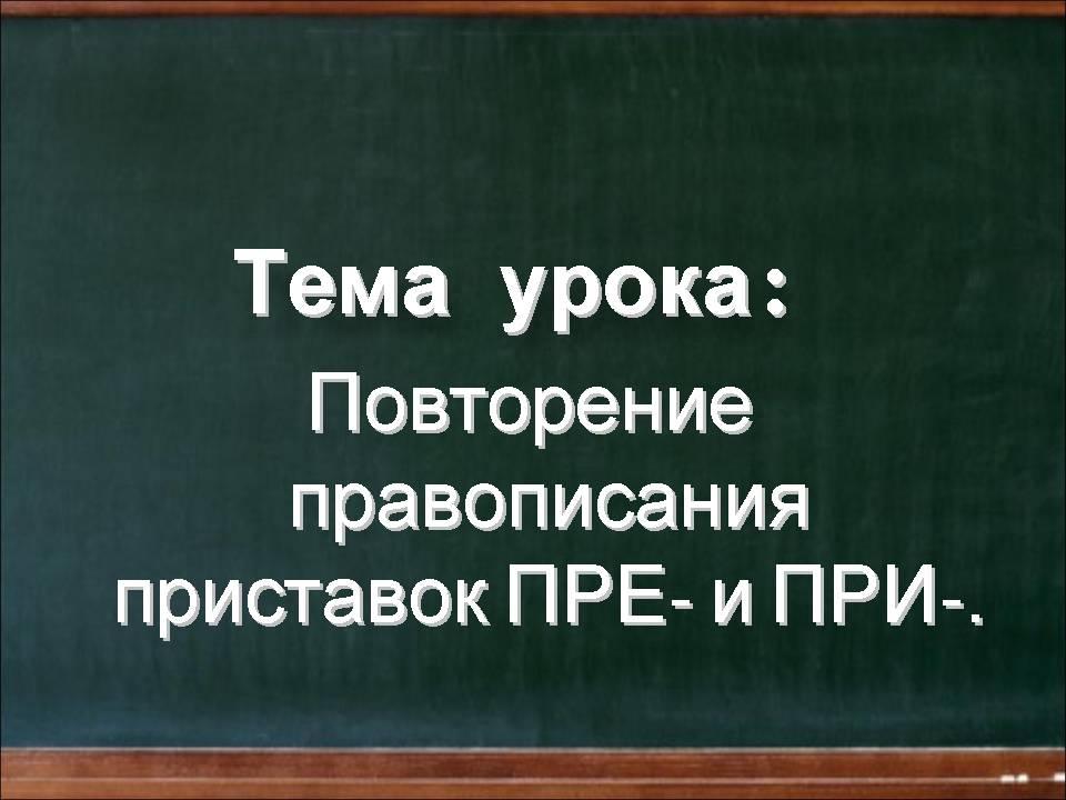 Планирование 3 класс школа