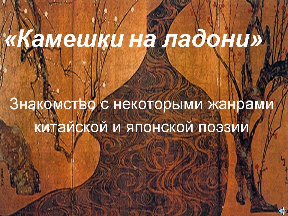 литература и живопись: