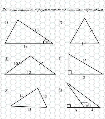 Вычисление площадей фигур по готовым чертежам