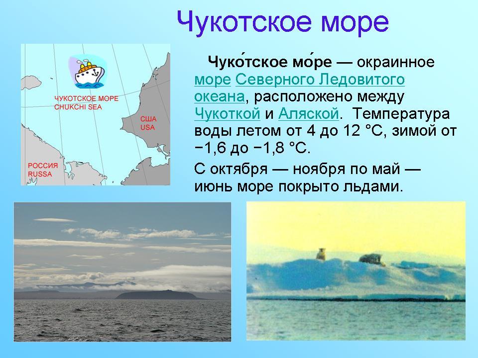Моря озера и реки россии