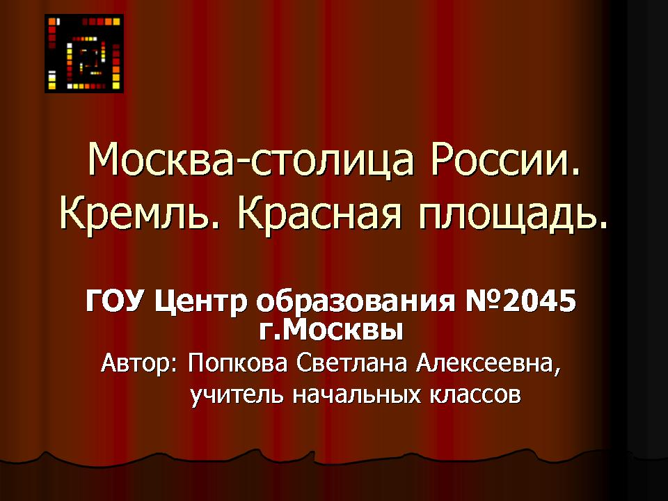 Россия 1 Москва Презентация