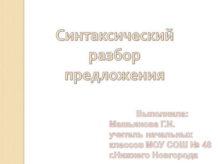 синтаксический разбор предложения в 4 классе образец