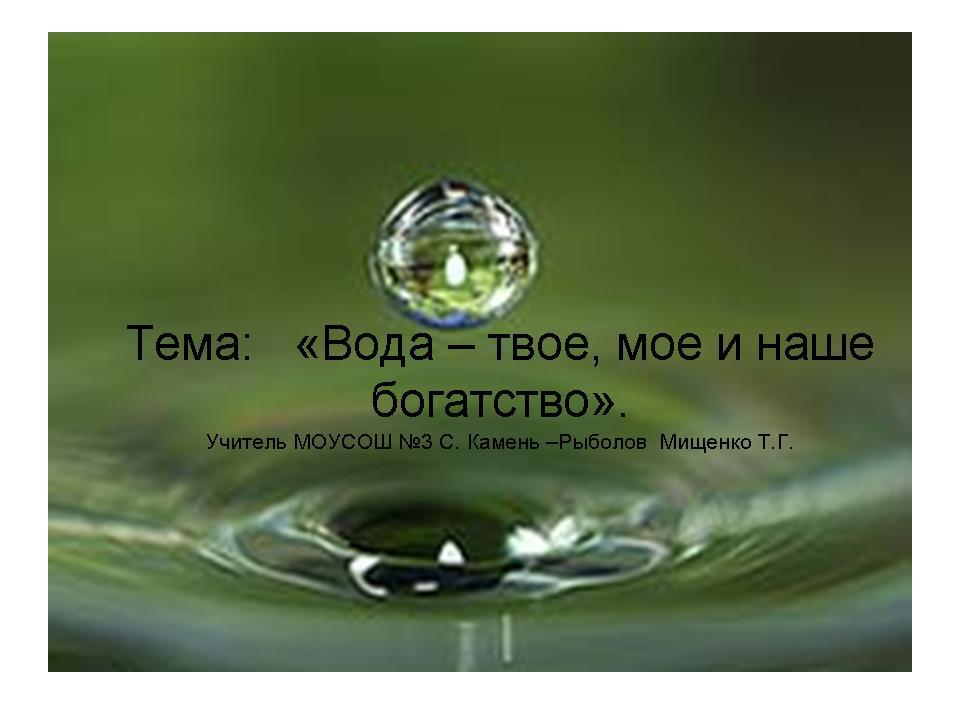 Вода богатство природы доклад 9518