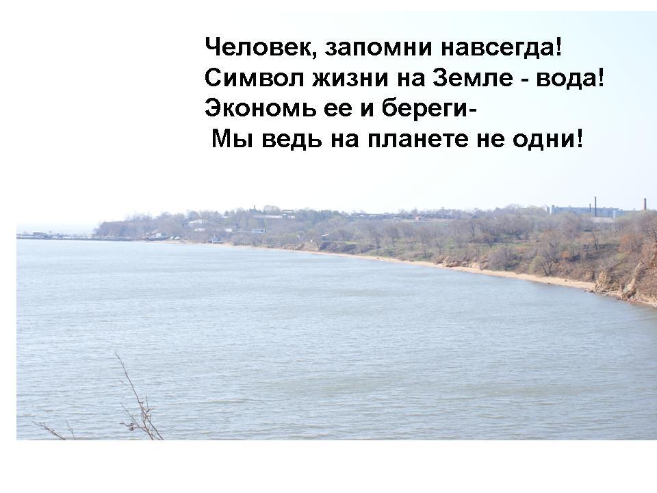 Вода богатство природы доклад 5624