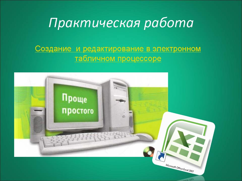 знакомство с электронной таблице exel