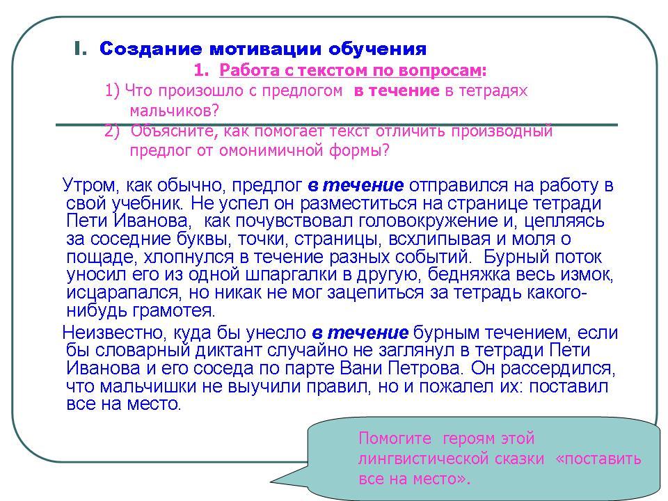 Урок русского языка в условиях