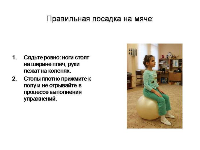 Упражнения для осанки на мячике