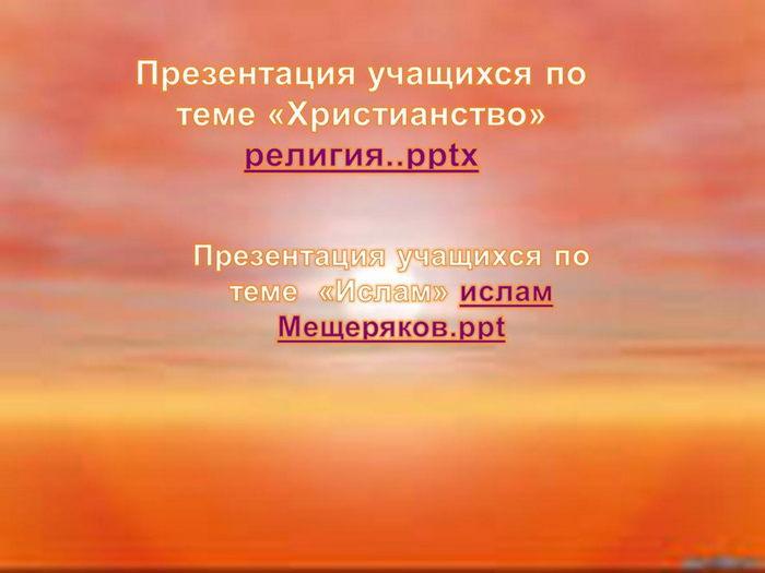 Религия феномен культуры эссе 3573