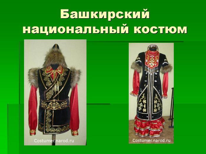 башкиры народный костюм картинки