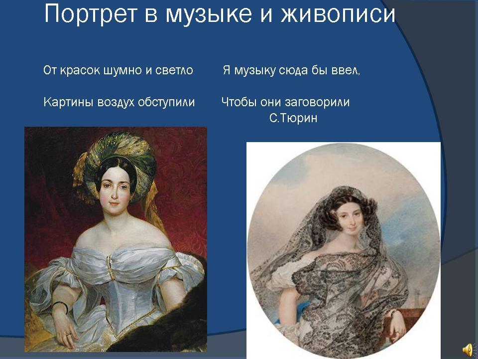 Презентации музыкальный портрет