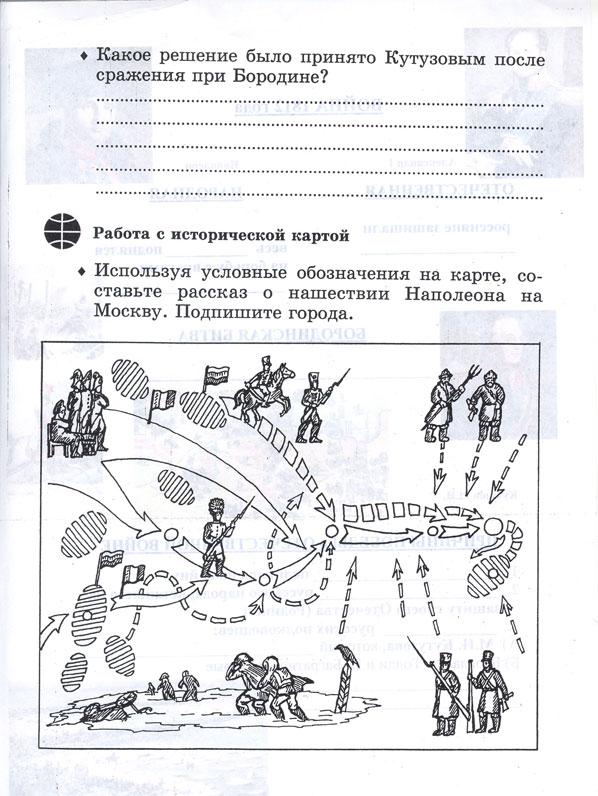 в Отечественной войне.