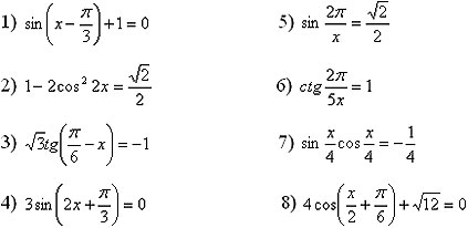 Решение задач на упрощение тригонометрических выражений решит задачу по геометрии 9 класс
