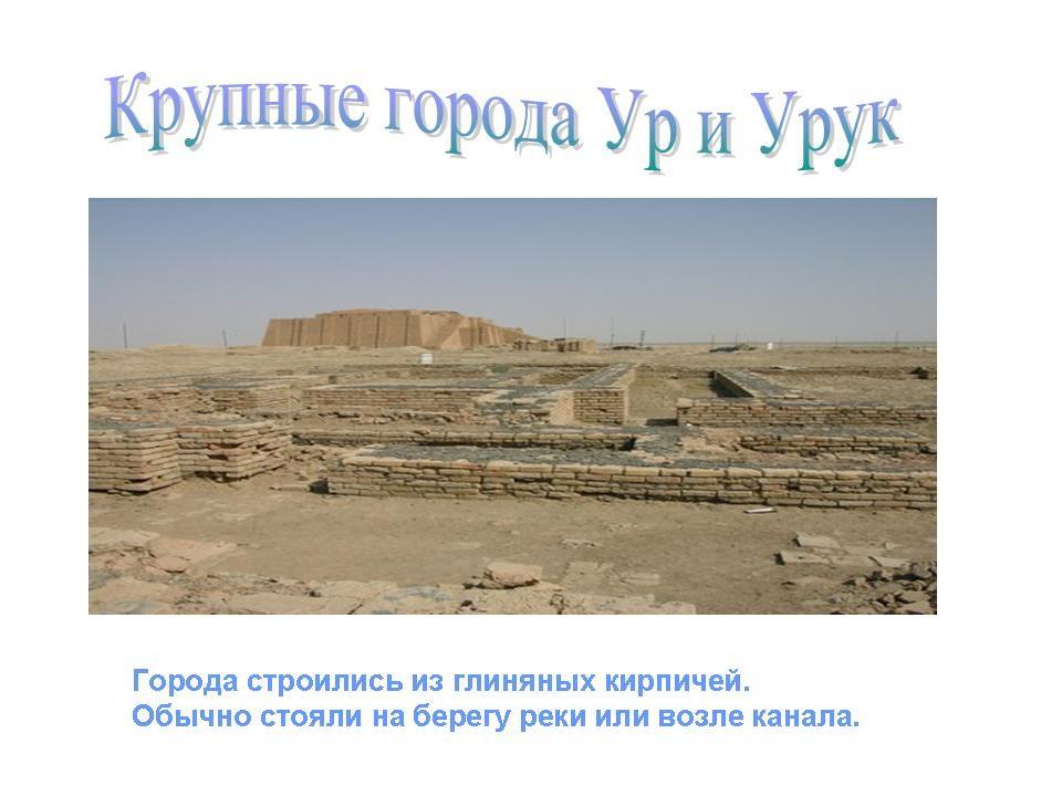 Западная азия в древности древнее