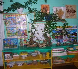 Детский сад природа картинки