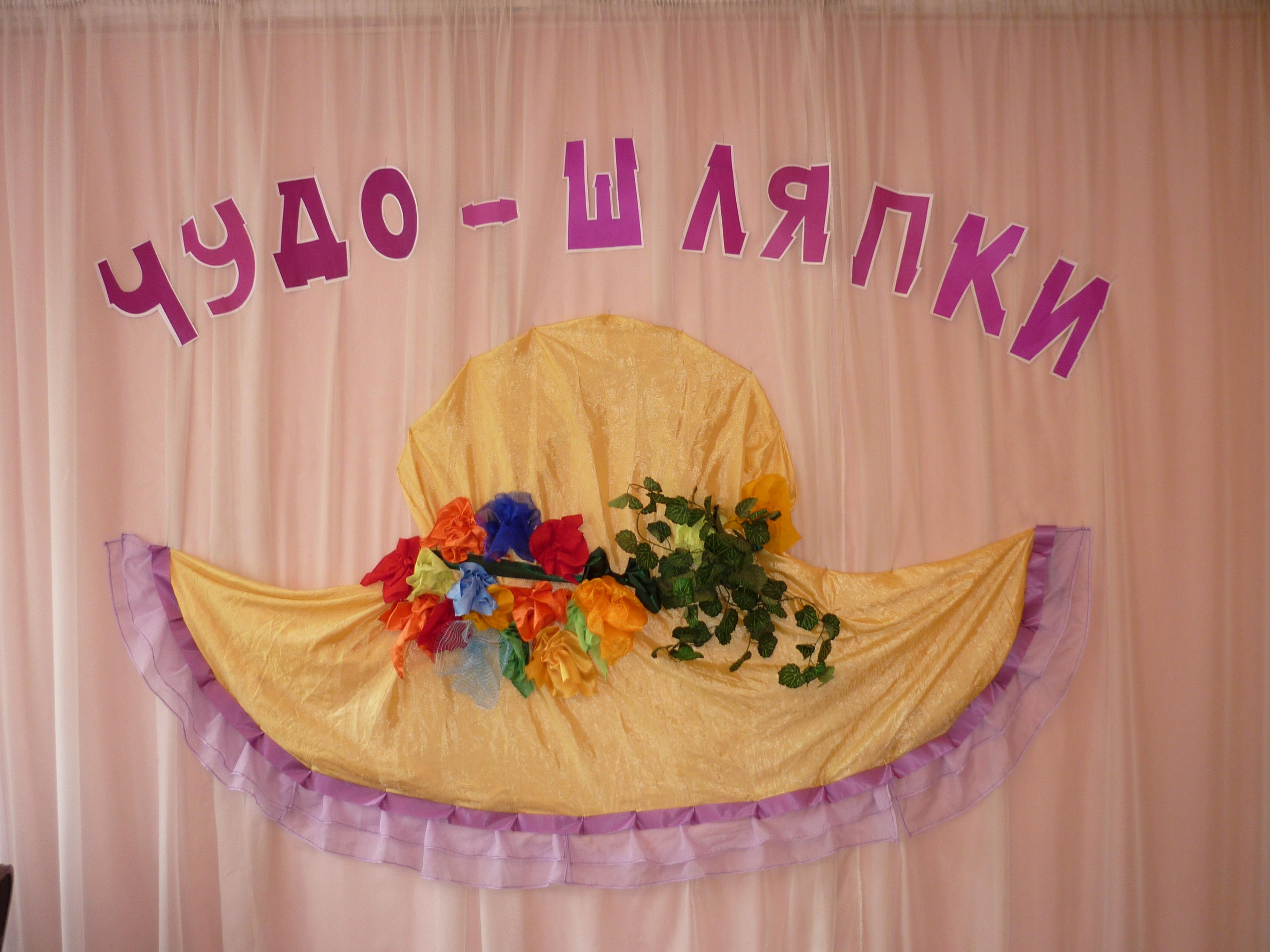 Нарезки на конкурс шляпа день рождения
