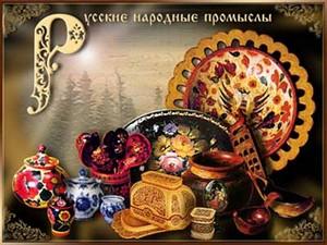 народные промыслы русские картинки