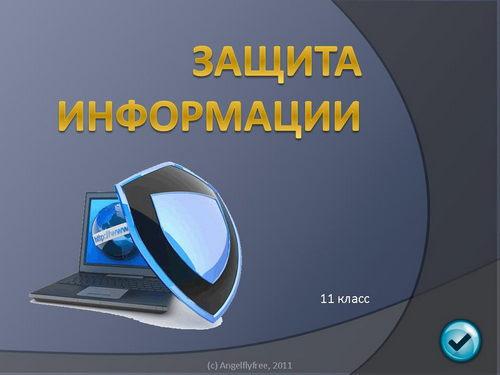 Скачать презентации на тему защита информации антивирусная защита