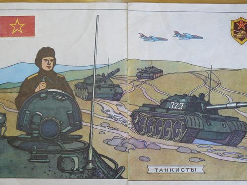 конспект о военной профессии танкист
