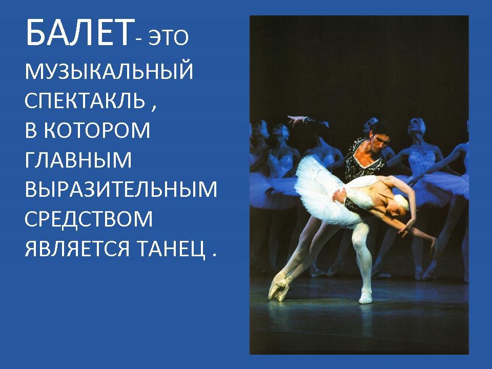 реферат на тему балет