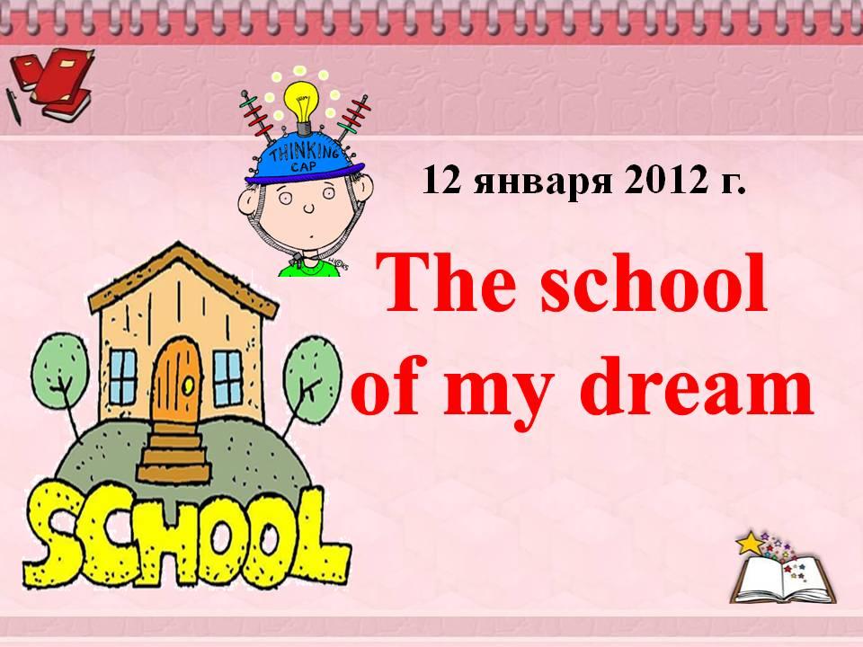 презентации по англ языку в школе