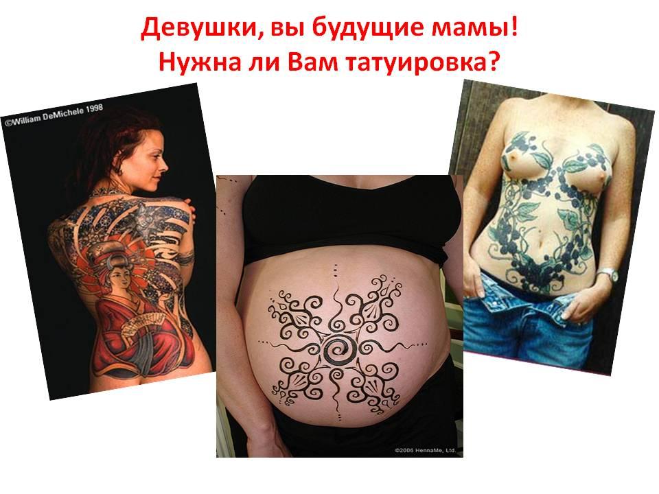 Татуировки это опасно 198
