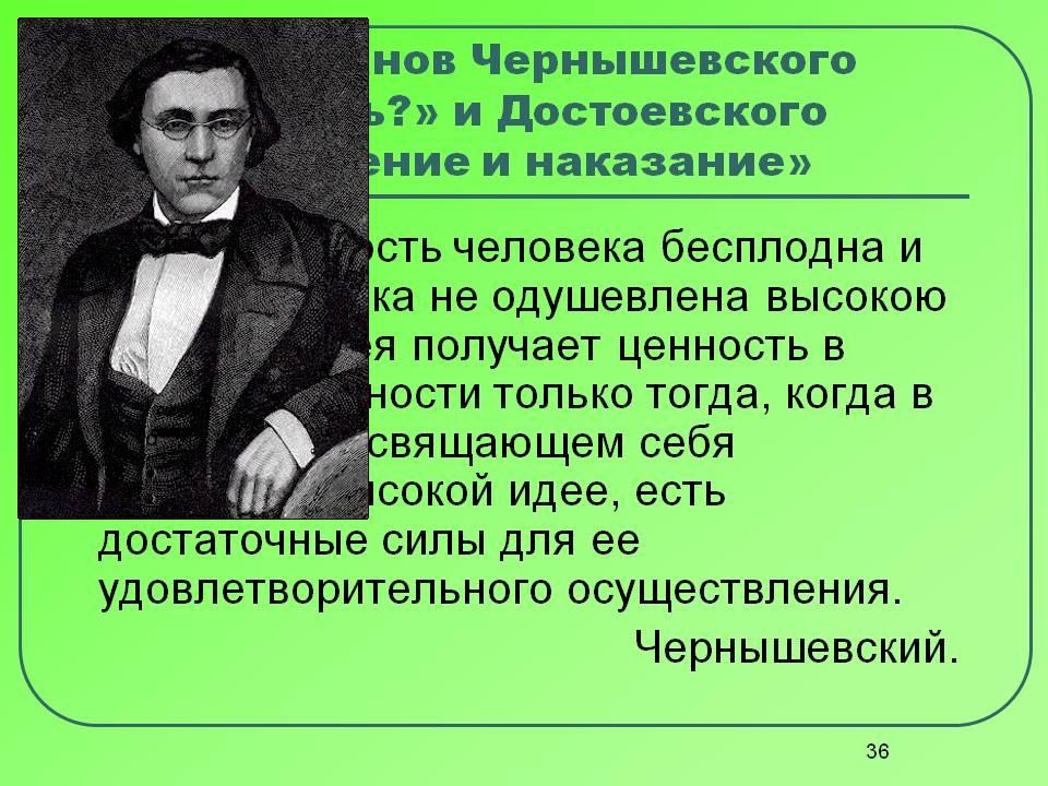Скачать презентацию на тему биография чернышевского