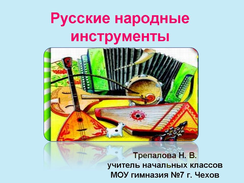 конспект урока музыки 1 класс русские народные инструменты