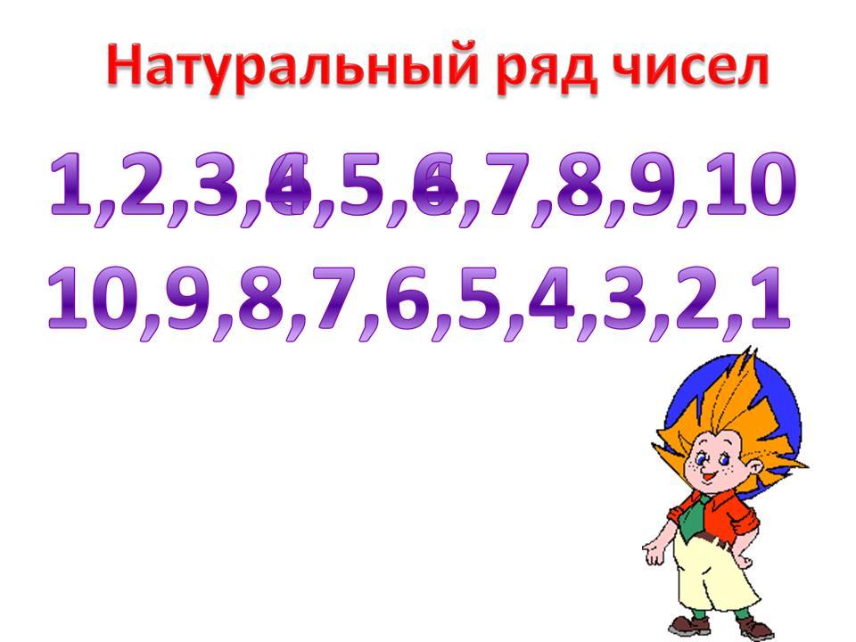 знакомство с числами от 1 до 10